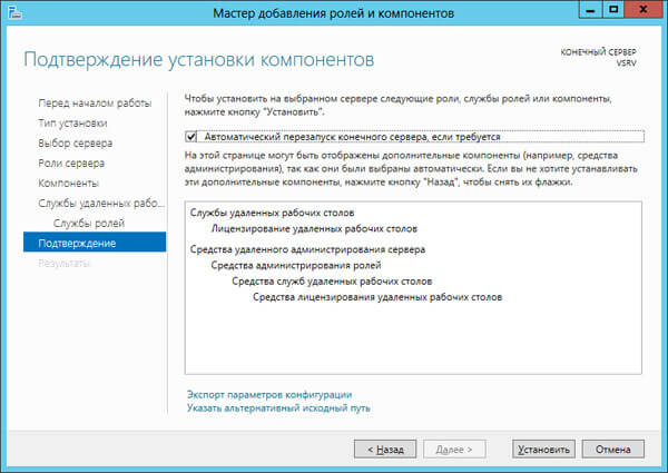 Как установить и настроить терминальный сервер на Windows Server 2012R2-07