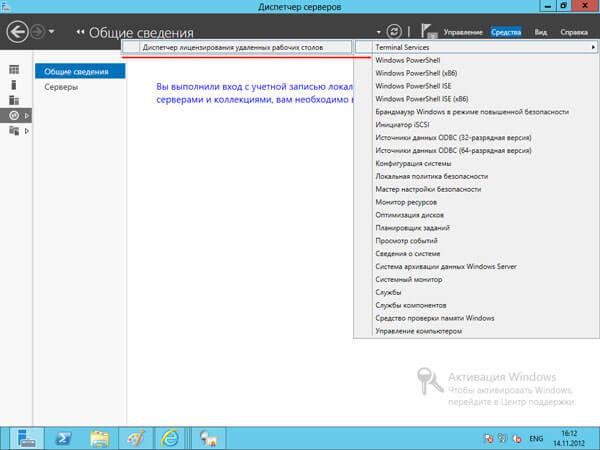Как установить и настроить терминальный сервер на Windows Server 2012R2-08