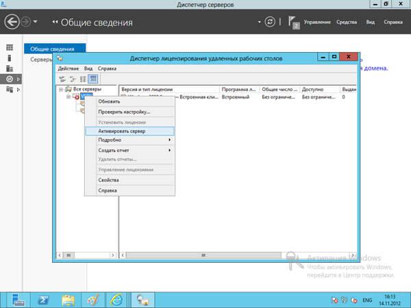 Как установить и настроить терминальный сервер на Windows Server 2012R2-09