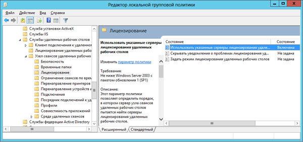 Как установить и настроить терминальный сервер на Windows Server 2012R2-11