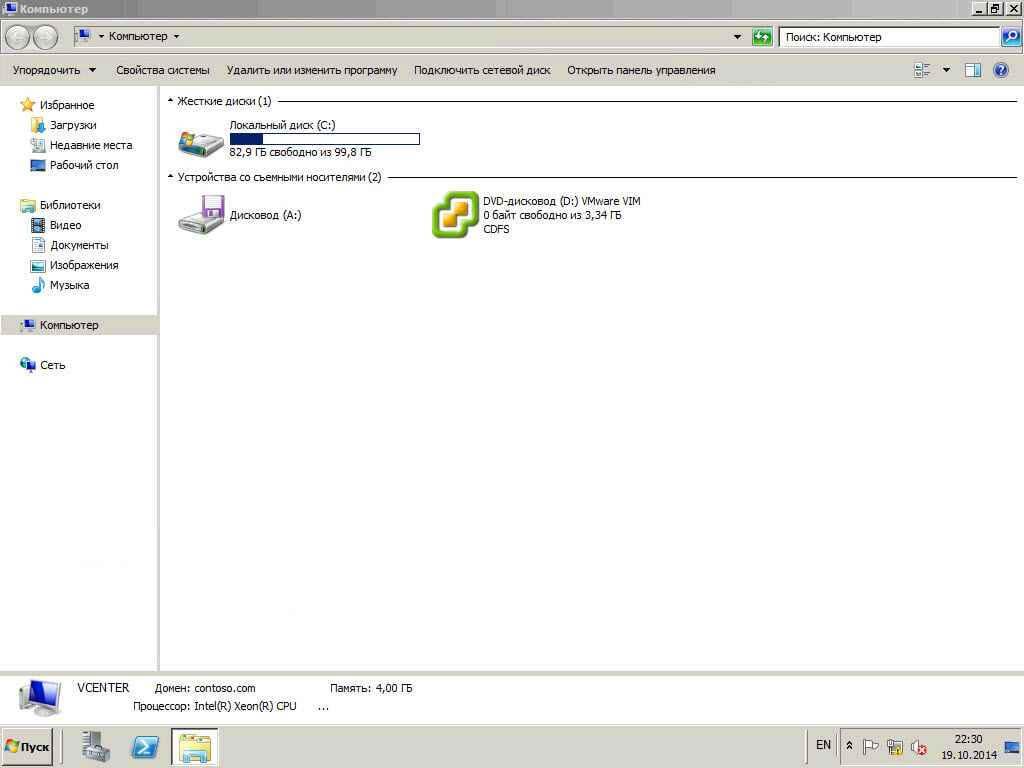 Как установить vCenter 5.5 на windows server 2008R2 со встроенным SQL Server Express Edition-01