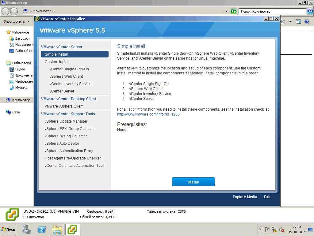 Как установить vCenter 5.5 на windows server 2008R2 со встроенным SQL Server Express Edition-02