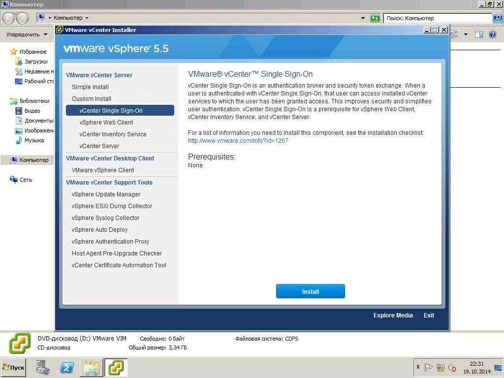 Как установить vCenter 5.5 на windows server 2008R2 со встроенным SQL Server Express Edition-03