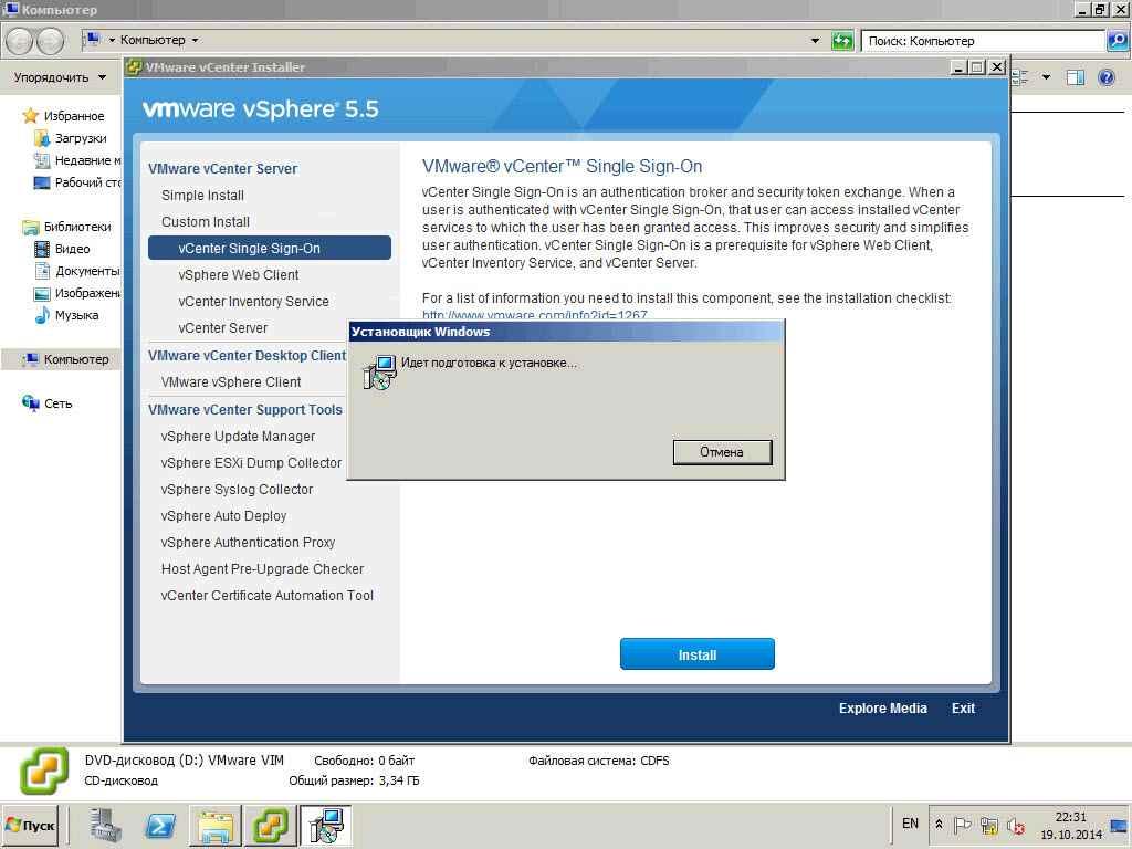 Как установить vCenter 5.5 на windows server 2008R2 со встроенным SQL Server Express Edition-04