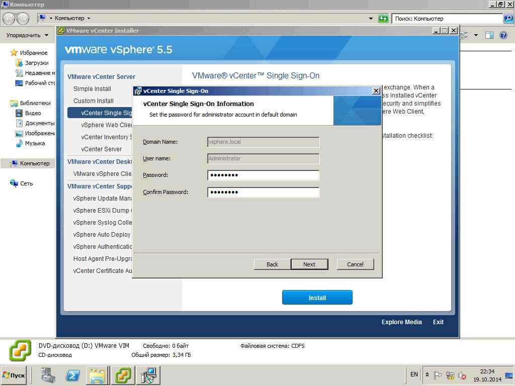 Как установить vCenter 5.5 на windows server 2008R2 со встроенным SQL Server Express Edition-09