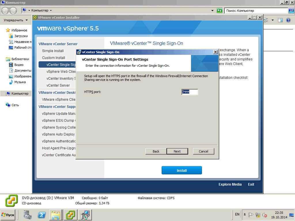 Как установить vCenter 5.5 на windows server 2008R2 со встроенным SQL Server Express Edition-11
