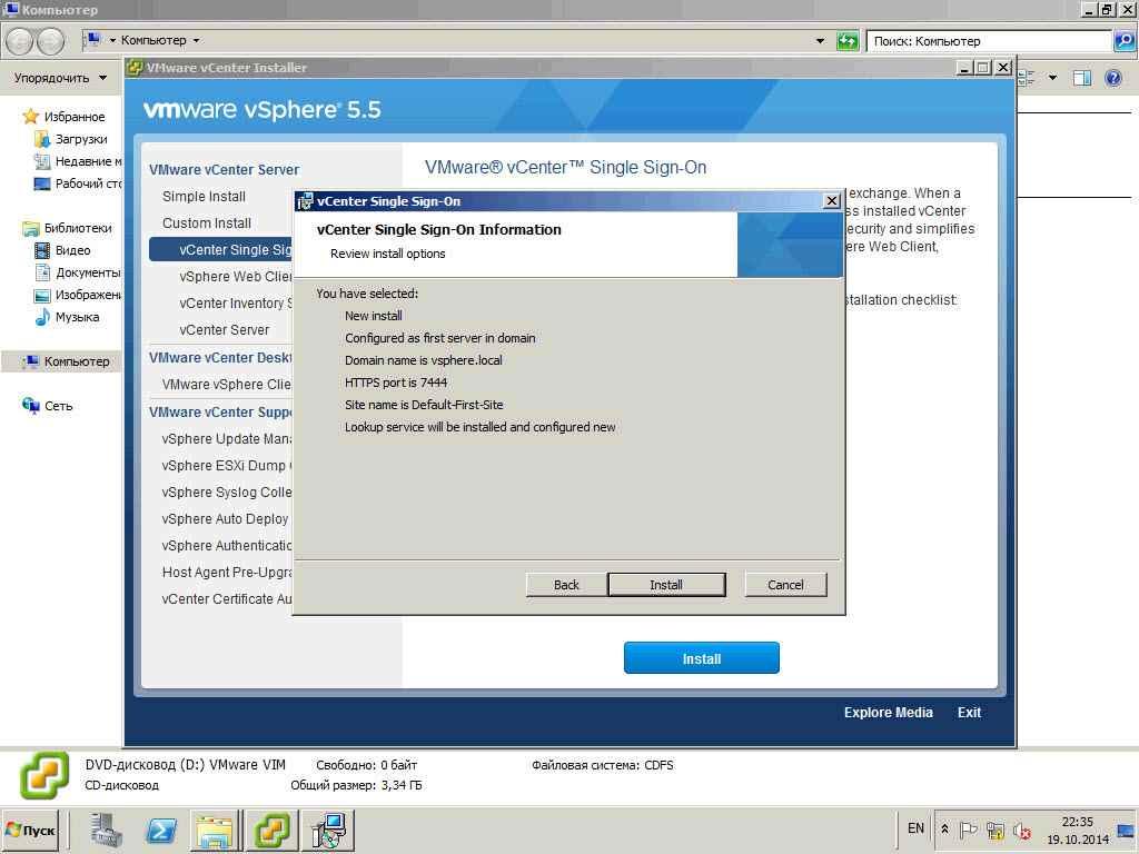 Как установить vCenter 5.5 на windows server 2008R2 со встроенным SQL Server Express Edition-13