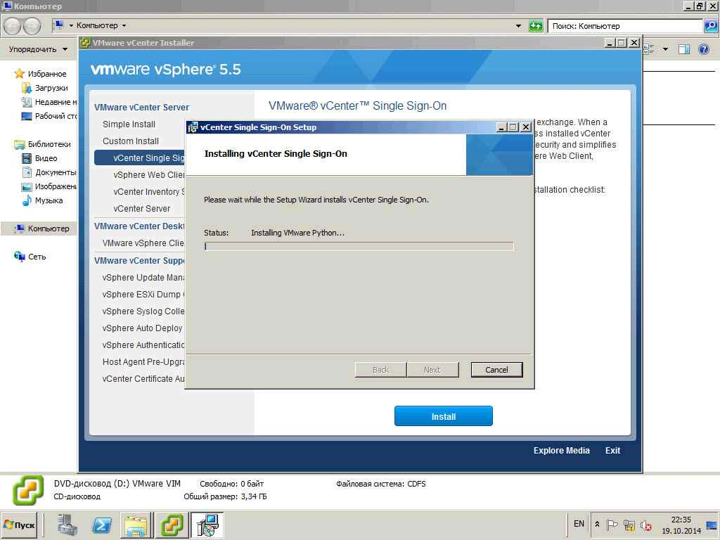 Как установить vCenter 5.5 на windows server 2008R2 со встроенным SQL Server Express Edition-14