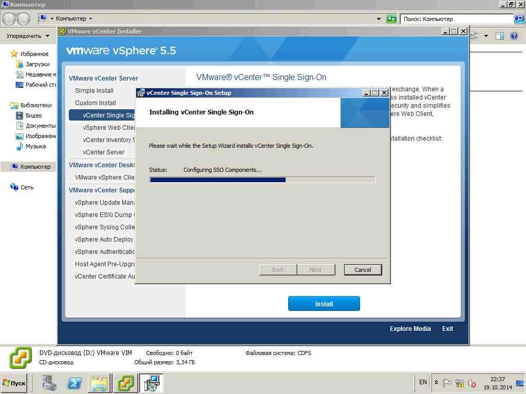 Как установить vCenter 5.5 на windows server 2008R2 со встроенным SQL Server Express Edition-15