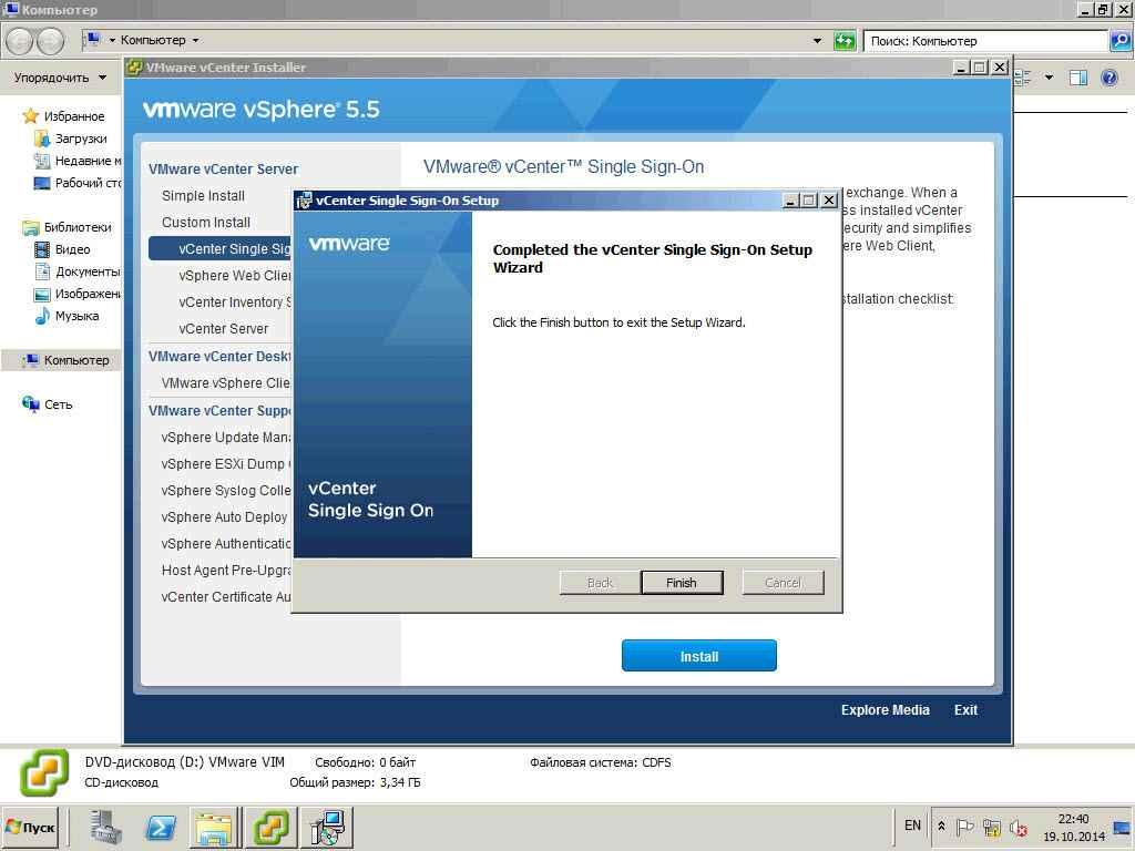 Как установить vCenter 5.5 на windows server 2008R2 со встроенным SQL Server Express Edition-16