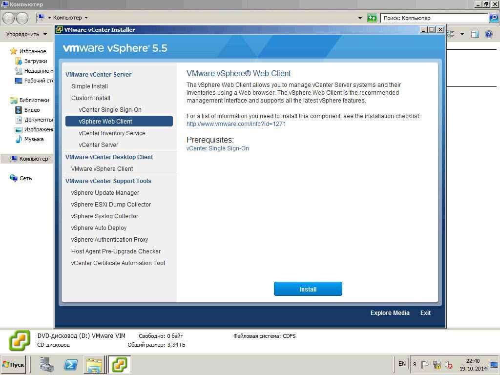 Как установить vCenter 5.5 на windows server 2008R2 со встроенным SQL Server Express Edition-17