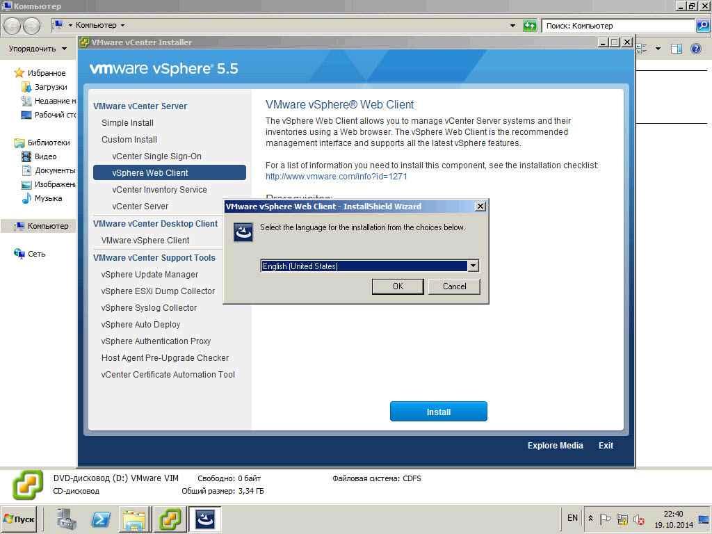 Как установить vCenter 5.5 на windows server 2008R2 со встроенным SQL Server Express Edition-18