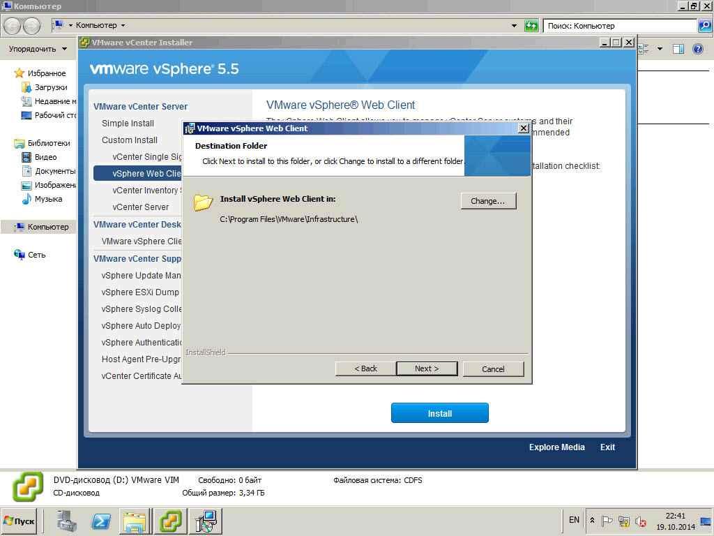 Как установить vCenter 5.5 на windows server 2008R2 со встроенным SQL Server Express Edition-22