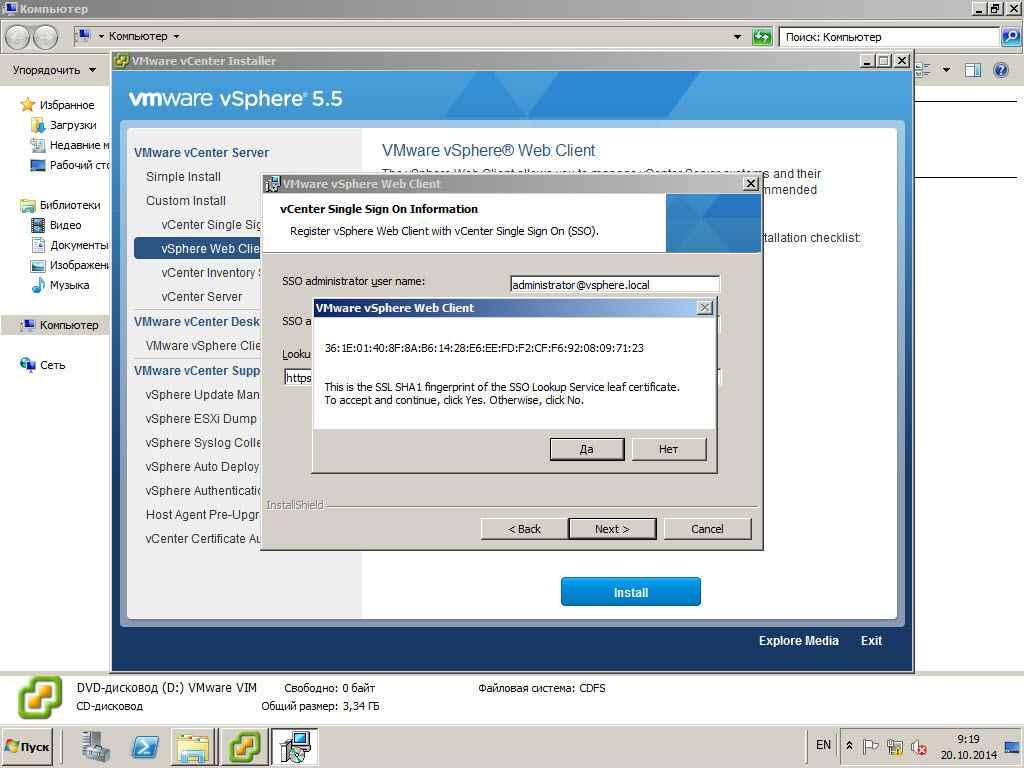 Как установить vCenter 5.5 на windows server 2008R2 со встроенным SQL Server Express Edition-25