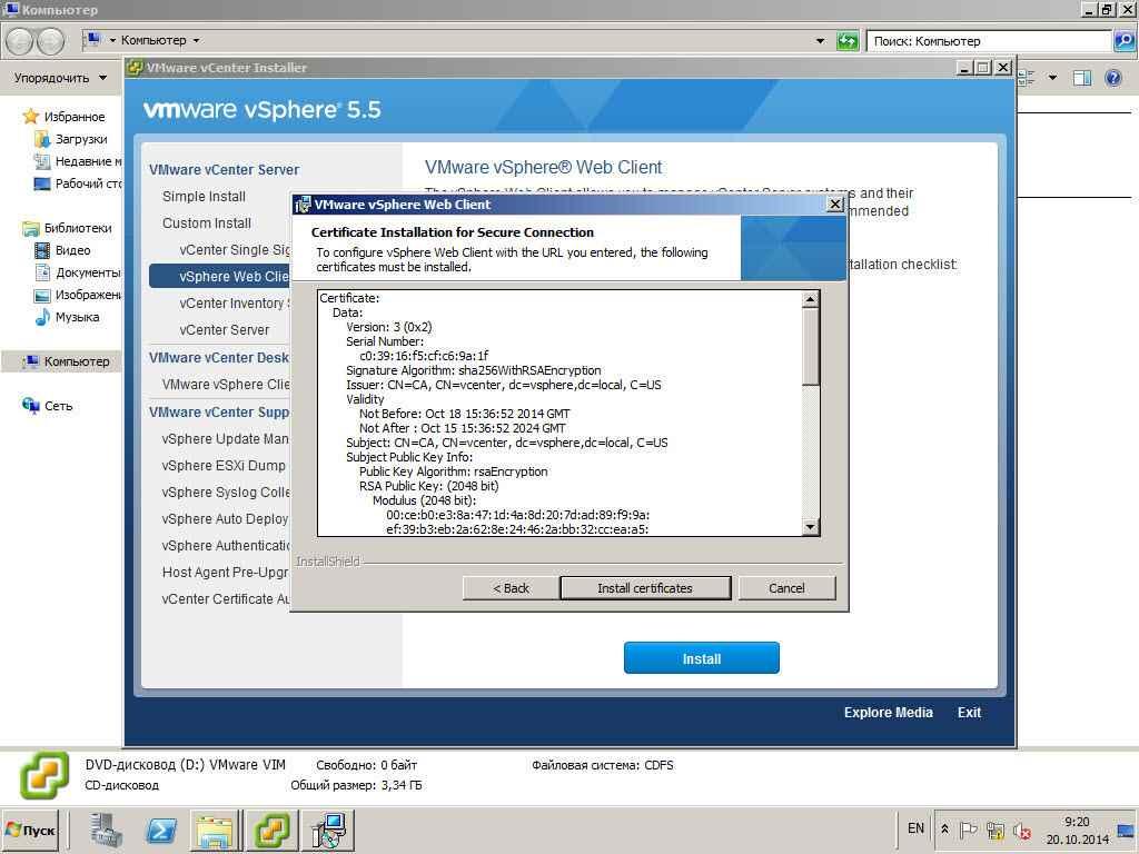 Как установить vCenter 5.5 на windows server 2008R2 со встроенным SQL Server Express Edition-26