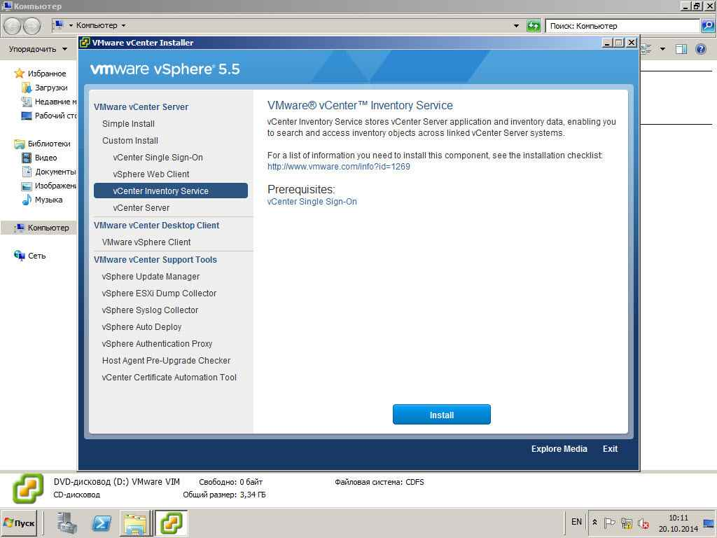 Как установить vCenter 5.5 на windows server 2008R2 со встроенным SQL Server Express Edition-31