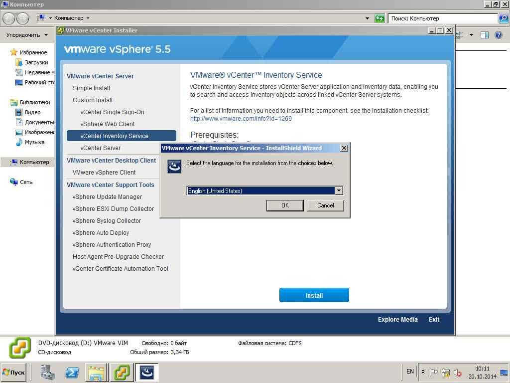 Как установить vCenter 5.5 на windows server 2008R2 со встроенным SQL Server Express Edition-32