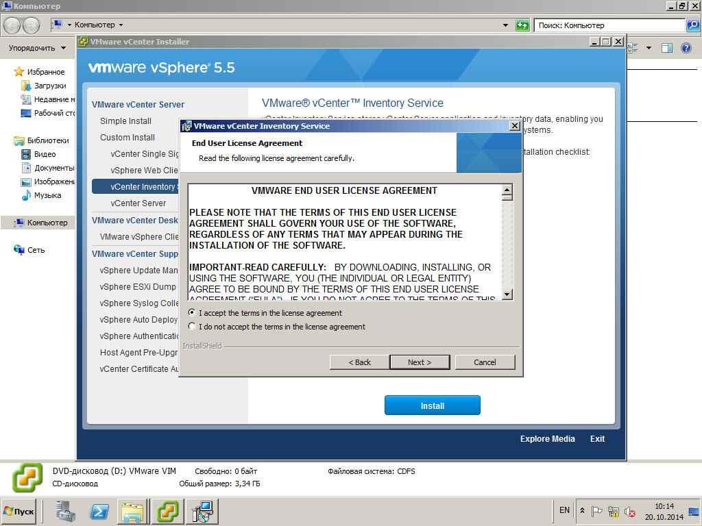 Как установить vCenter 5.5 на windows server 2008R2 со встроенным SQL Server Express Edition-35