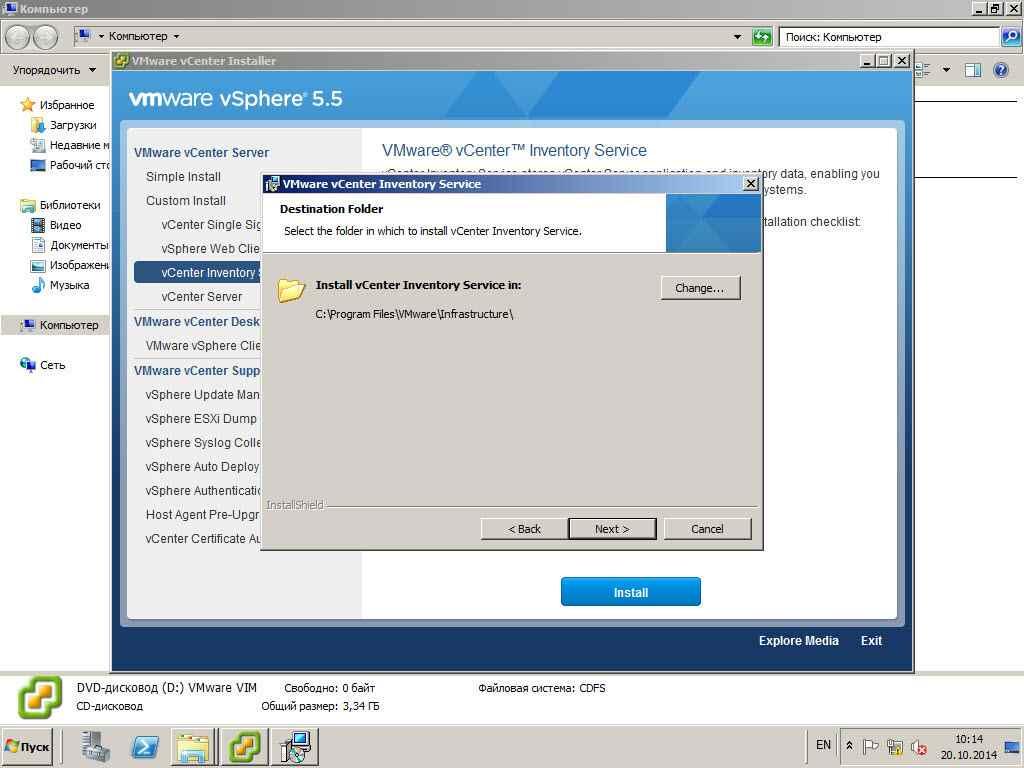 Как установить vCenter 5.5 на windows server 2008R2 со встроенным SQL Server Express Edition-36
