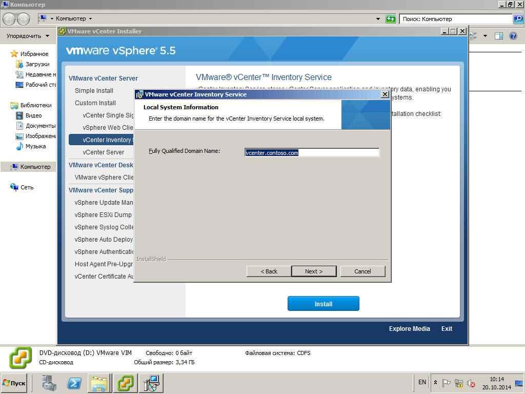 Как установить vCenter 5.5 на windows server 2008R2 со встроенным SQL Server Express Edition-37