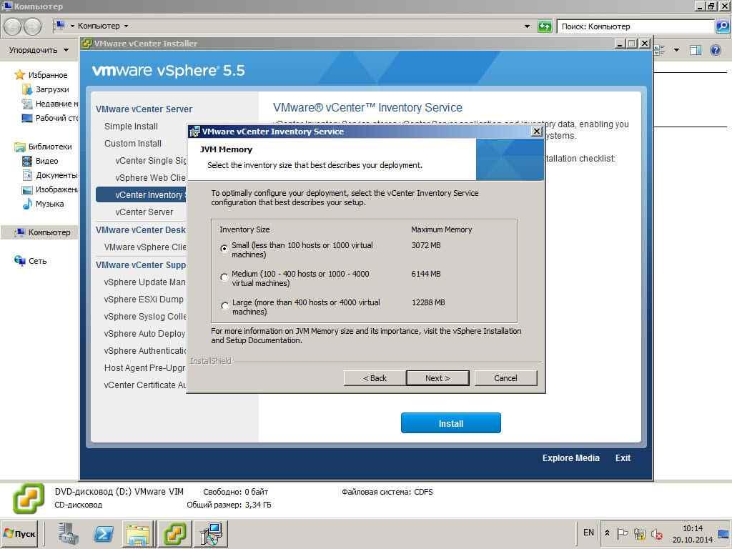 Как установить vCenter 5.5 на windows server 2008R2 со встроенным SQL Server Express Edition-39