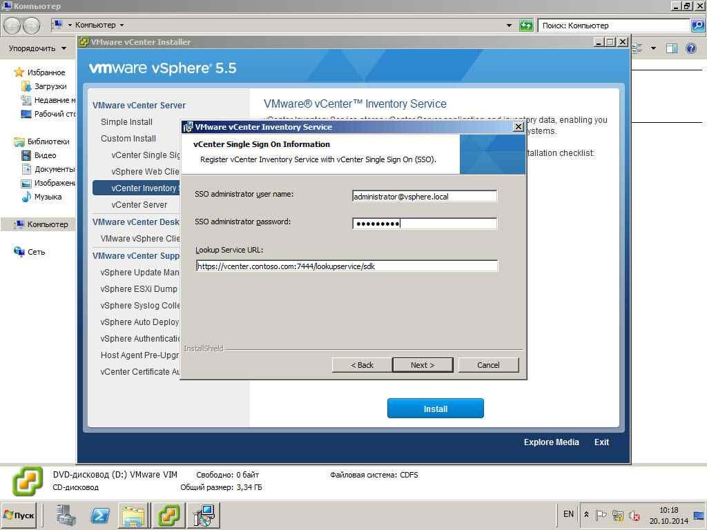 Как установить vCenter 5.5 на windows server 2008R2 со встроенным SQL Server Express Edition-40