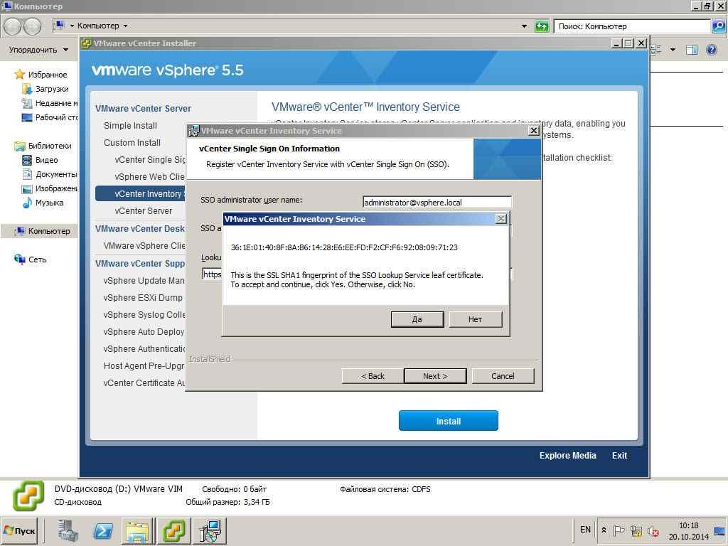 Как установить vCenter 5.5 на windows server 2008R2 со встроенным SQL Server Express Edition-41