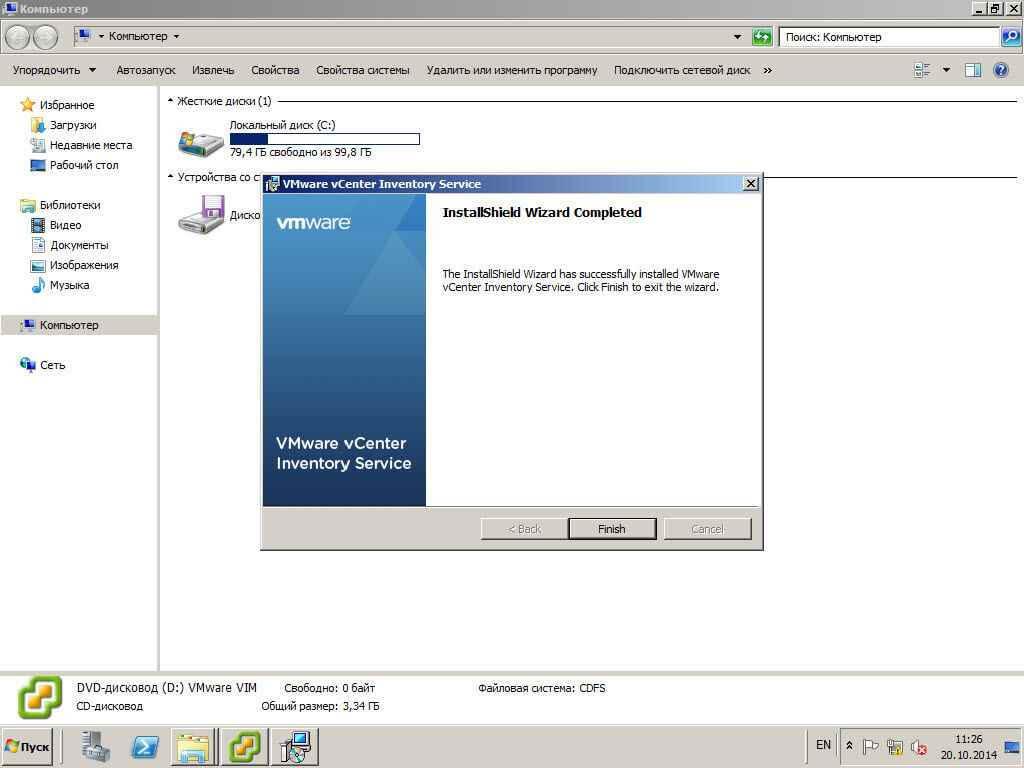 Как установить vCenter 5.5 на windows server 2008R2 со встроенным SQL Server Express Edition-44