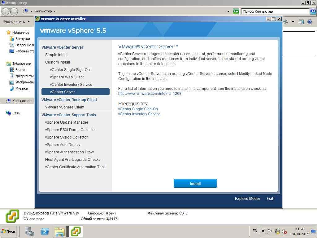 Как установить vCenter 5.5 на windows server 2008R2 со встроенным SQL Server Express Edition-45