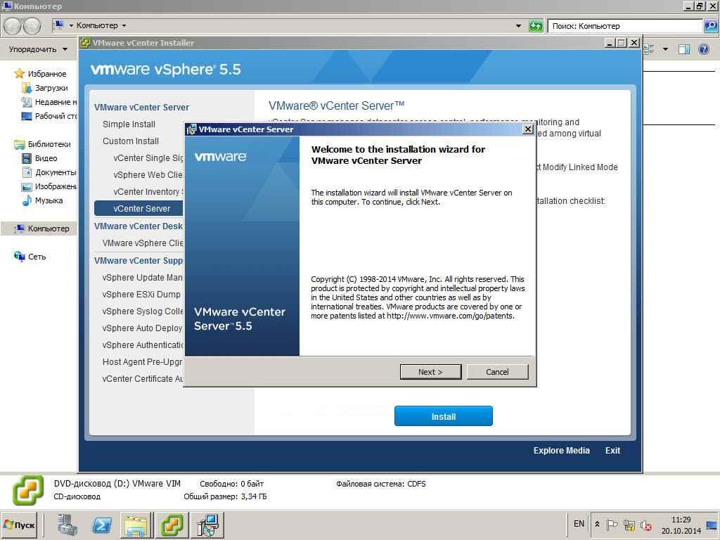 Как установить vCenter 5.5 на windows server 2008R2 со встроенным SQL Server Express Edition-48