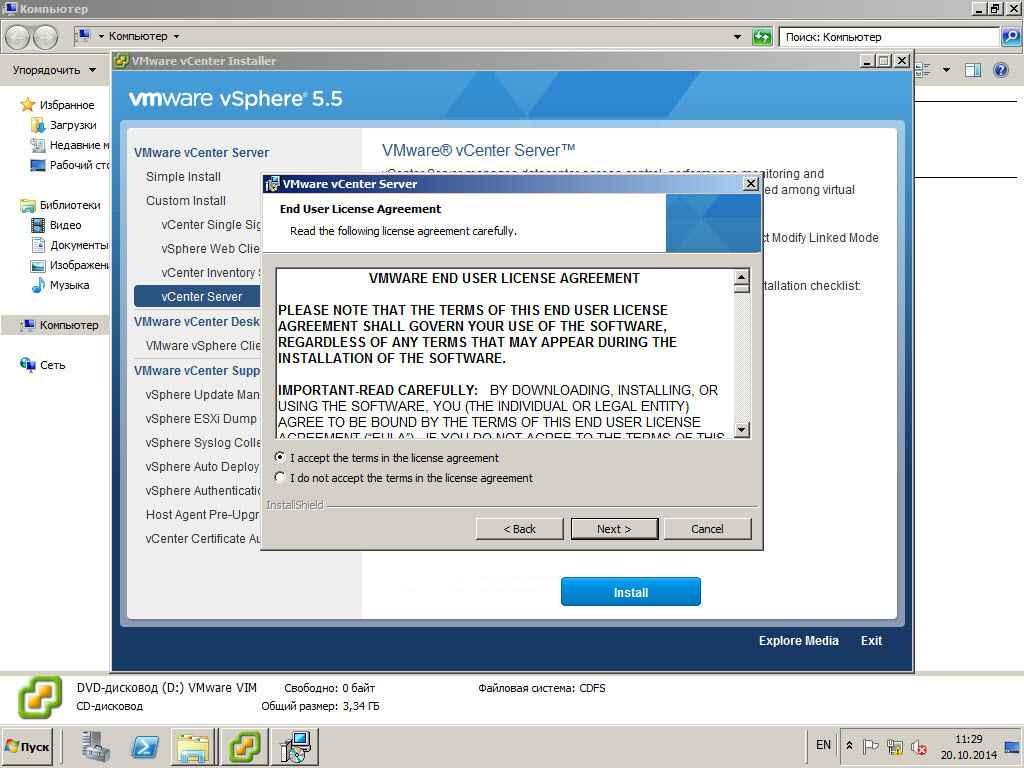 Как установить vCenter 5.5 на windows server 2008R2 со встроенным SQL Server Express Edition-49