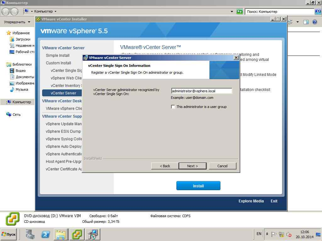 Как установить vCenter 5.5 на windows server 2008R2 со встроенным SQL Server Express Edition-58