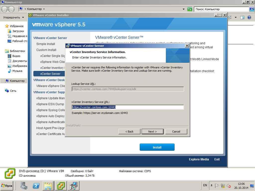 Как установить vCenter 5.5 на windows server 2008R2 со встроенным SQL Server Express Edition-59
