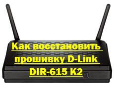 Как восстановить прошивку D-Link DIR-615 K2