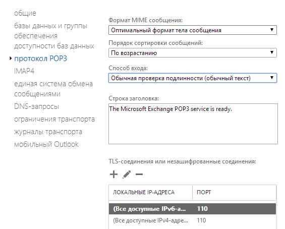 Какие проблемы и дополнительные настройки при переезде с Exchange 2010 на Exchange 2013-01