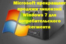 Microsoft прекращает продажи лицензий Windows 7
