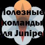 Команды juniper и не только