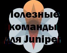Полезные команды для Juniper