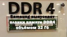 Samsung выпускает планки памяти DDR4 объёмом 32 Гб