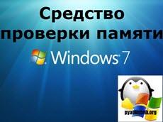 Средство проверки памяти Windows 7
