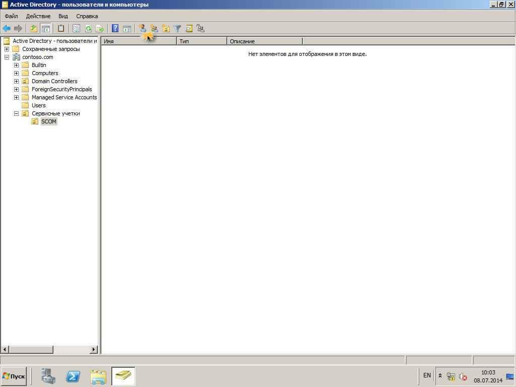 Установка SCOM 2012R2-01