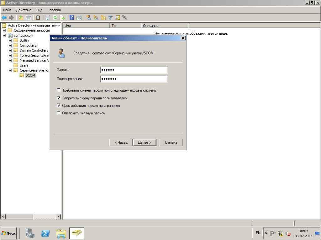 Установка SCOM 2012R2-03