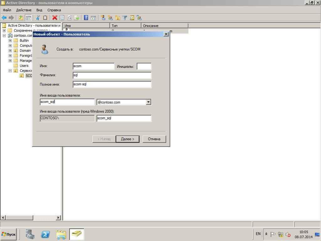 Установка SCOM 2012R2-05
