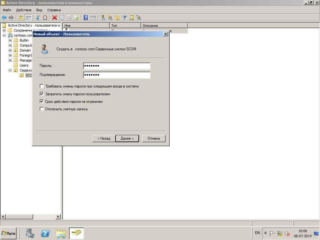 Установка SCOM 2012R2-06