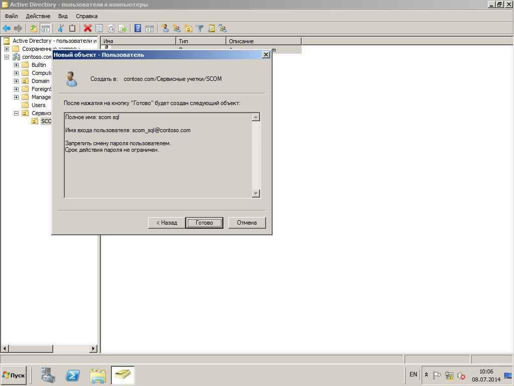 Установка SCOM 2012R2-07