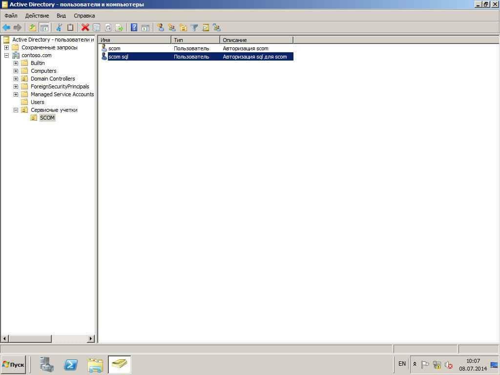Установка SCOM 2012R2-08