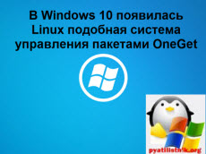 В Windows 10 появилась Linux
