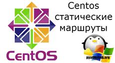 centos статические маршруты
