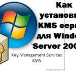 Как установить KMS сервер для Windows Server 2008R2