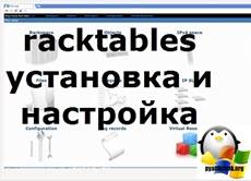 racktables